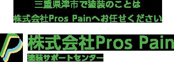 三重県津市で外壁塗装・内壁塗装・屋根塗装は塗装サポートセンターへ
